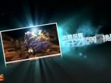 《神魔大陆·暮光之城》官方宣传片