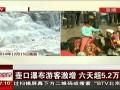 北京您早-20150225-壶口瀑布游客激增,六天超5.2万人