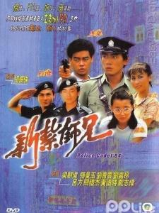 新扎师兄(1984)