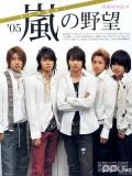 MusicStation-20090327-滨崎步、宇多田光