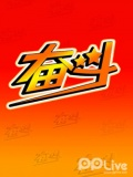 """奋斗-第191期-王勇峰(下).峰尖上的""""成吉思汗"""""""
