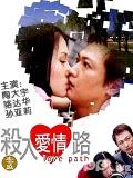 杀入爱情路粤语版