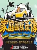 家庭幽默录像2012看点-20120618-泼水节变扔鞋节!!!