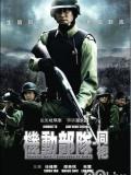 机动部队-同袍(粤)