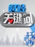 财经关键词2014-20140109-指数筑顶