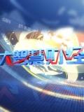 电视直播_大智慧财经台_网络电视