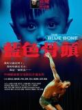 蓝色骨头-预告片合集