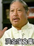 洪金宝电影合集