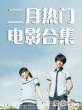 2012年2月热门电影合集